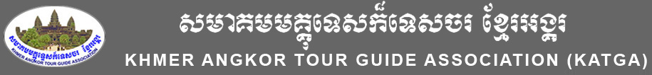 Khmer Angkor Tour Guide Association (KATGA)